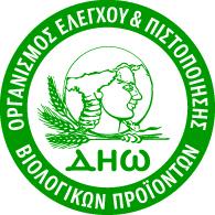 ΔΗΩ | Οργανισμός ελέγχου και πιστοποίησης Βιολογικών Προϊόντων